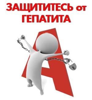 Прививка от гепатита А – надежная защита для здоровья